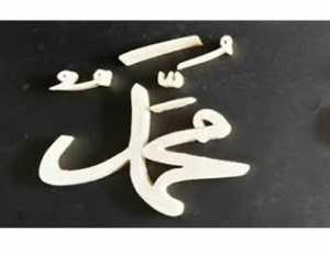 Muhammad Masuk 10 Nama Terpopuler di Amerika Serikat