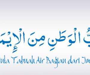 Muhammadiyah: Hubbul Wathan Minal Iman Bukan Hadis